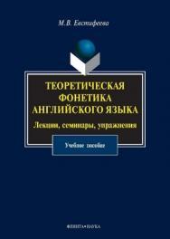 Теоретическая фонетика английского языка.  Учебное пособие ISBN 978-5-9765-1115-6