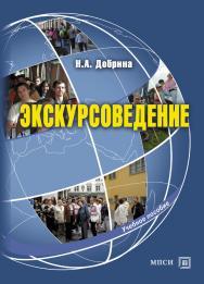 Экскурсоведение  . - 4-е изд., стер..  Учебное пособие ISBN 978-5-9765-1118-7