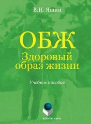Здоровый образ жизни.  Учебное пособие ISBN 978-5-9765-1121-7