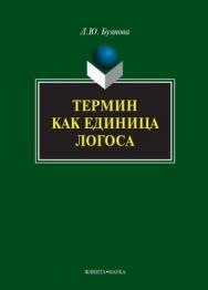 Термин как единица логоса.  Монография ISBN 978-5-9765-1133-0