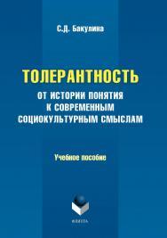 Толерантность: от истории понятия к современным социокультурным смыслам:.  Учебное пособие ISBN 978-5-9765-1157-6