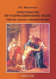 Хрестоматия по старославянскому языку.  Хрестоматия ISBN 978-5-9765-1175-0