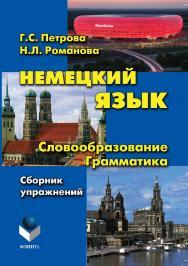 Немецкий язык. Словообразование. Грамматика.  Учебное пособие ISBN 978-5-9765-1186-6
