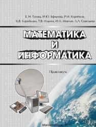 Математика и информатика. Практикум.  Практикум ISBN 978-5-9765-1193-4