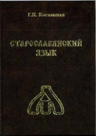 Старославянский язык.  Учебник ISBN 978-5-9765-1222-1