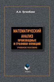 Математический анализ: Производные графики функций  . — 3-е изд., доп..  Учебное пособие ISBN 978-5-9765-1305-1