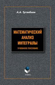 Математический анализ: Интегралы  . — 3-е изд., доп..  Учебное пособие ISBN 978-5-9765-1306-8