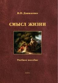 Смысл жизни.  Учебное пособие ISBN 978-5-9765-1317-4