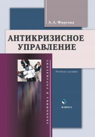 Антикризисное управление . – 3-е изд., стер..  Учебное пособие ISBN 978-5-9765-1321-1