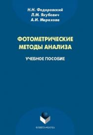 Фотометрические методы анализа.  Учебное пособие ISBN 978-5-9765-1323-5