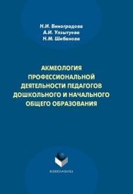 Акмеология профессиональной деятельности педагогов дошкольного и начального общего образования.  Монография ISBN 978-5-9765-1324-2