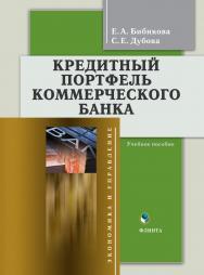 Кредитный портфель коммерческого банка.  Учебное пособие ISBN 978-5-9765-1327-3