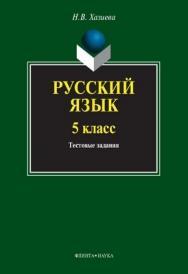 Русский язык. 5 класс: тестовые задания.  Учебное пособие ISBN 978-5-9765-1350-1