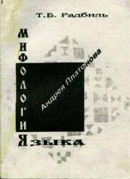 Мифология языка Андрея Платонова..  Монография ISBN 978-5-9765-1386-0