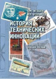 История технических инноваций.  Учебное пособие ISBN 978-5-9765-1439-3