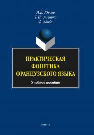 Практическая фонетика французского языка.  Учебное пособие ISBN 978-5-9765-1461-4