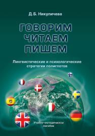 Говорим, читаем, пишем : лингвистические и психологические стратегии полиглотов ISBN 978-5-9765-1462-1