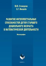 Развитие интеллектуальных способностей детей старшего дошкольного возраста в математической деятельности.  Монография ISBN 978-5-9765-1464-5