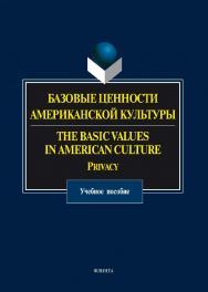 Базовые ценности американской культуры. The Basic Values in American Culture: Privacy  . — 3-е изд., стер..  Учебное пособие ISBN 978-5-9765-1471-3