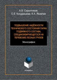 Повышение надёжности технического состояния парка подвижного состава, специализирующегося на перевозке лесных грузов.  Монография ISBN 978-5-9765-1561-1