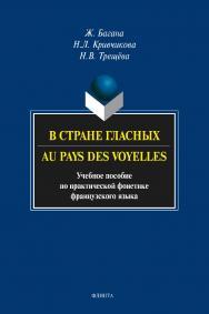 В стране гласных. Au pays des voyelle   по практической фонетике французского языка. — 3-е изд., стер..  Учебное пособие ISBN 978-5-9765-1566-6