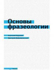Основы фразеологии (краткий курс).  Учебное пособие ISBN 978-5-9765-1567-3