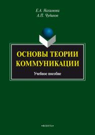 Основы теории коммуникации   . — 4-е изд., стер..  Учебное пособие ISBN 978-5-9765-1573-4