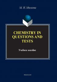 Chemistry in questions and tests.  Учебное пособие ISBN 978-5-9765-1585-7
