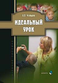 Идеальный урок  — 4-е изд., стер..  Учебное пособие ISBN 978-5-9765-1589-5