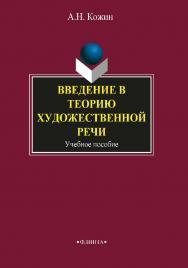 Введение в теорию художественной речи . — 2-е изд., стер..  Учебное пособие ISBN 978-5-9765-1590-1