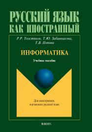 Информатика.  Учебное пособие ISBN 978-5-9765-1593-2