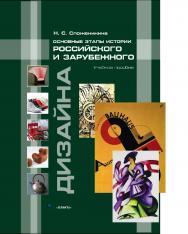 Основные этапы истории российского и зарубежного дизайна.  Учебное пособие ISBN 978-5-9765-1614-4