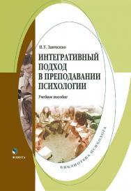 Интегративный подход в преподавании психологии  . — 2-е изд., стер..  Учебное пособие ISBN 978-5-9765-1621-2