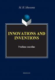 Innovations and inventions.  Учебное пособие ISBN 978-5-9765-1644-1