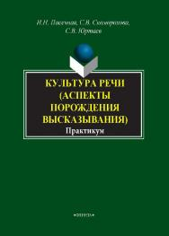 Культура речи (аспекты порождения высказывания). Практикум.  Практикум ISBN 978-5-9765-1647-2