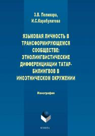 Языковая личность в трансформирующемся сообществе: этнолингвистические дифференциации татар-билингвов в иноэтическом окружении.  Монография ISBN 978-5-9765-1651-9