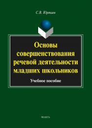 Основы совершенствования речевой деятельности младших школьников.  Учебное пособие ISBN 978-5-9765-1659-5
