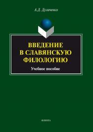 Введение в славянскую филологию.  Учебное пособие ISBN 978-5-9765-1667-0