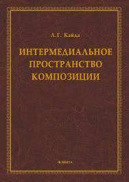 Интермедиальное пространство композиции . - 2-е изд., стер..  Монография ISBN 978-5-9765-1669-4