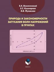Природа и закономерности затухания волн напряжений в грунтах ISBN 978-5-9765-1674-8