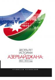 Десять лет истории азербайджана : 2003—2013 годы.  Монография ISBN 978-5-9765-1676-2