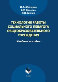 Технология работы социального педагога общеобразовательного учреждения:.  Учебное пособие ISBN 978-5-9765-1686-1