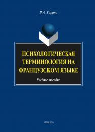 Психологическая терминология на французском языке:.  Учебное пособие ISBN 978-5-9765-1689-2