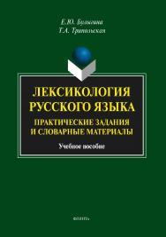 Лексикология русского языка: практические задания и словарные материалы:.  Учебное пособие ISBN 978-5-9765-1690-8