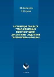 Организация процесса усвоения базовых понятий учебной дисциплины средствами опережающего обучения.  Монография ISBN 978-5-9765-1694-6