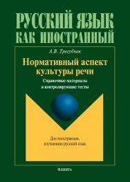 Нормативный аспект культуры речи: справочные материалы и контролирующие тесты.  Учебное пособие ISBN 978-5-9765-1699-1