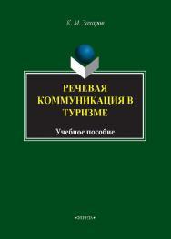 Речевая коммуникация в туризме  . — 2-е изд., стер..  Учебное пособие ISBN 978-5-9765-1703-5