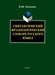 Синтаксический фазеологический словарь русского языка. — 2-е изд., стер. ISBN 978-5-9765-1719-6