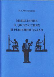 Мышление в дискуссиях и решении задач  . — 3-е изд., стер..  Учебное пособие ISBN 978-5-9765-1721-9
