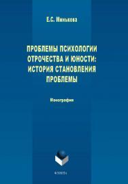Проблемы психологии отрочества и юности: история становления проблемы  — 3-е изд., стер. ISBN 978-5-9765-1724-0